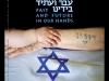 Израиль. День памяти погибших в годы Холокоста