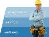 Ашдод. Набор строительных рабочих