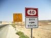Трасса №40 из центра страны к Эйлату
