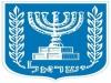 Израиль. Государственный герб