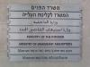 Израиль. Вывеска в МВД на иврите, арабском, английском и русском языках