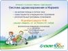 Встреча на русском языке для репатриантов по теме израильского медицинского страхования